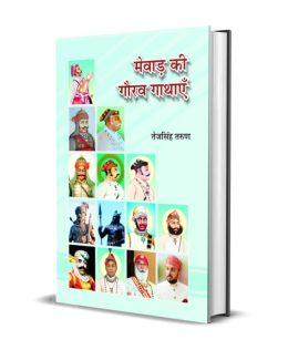 Mewar ki Gaurav Gathayen