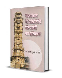 Rajasthan mein Pratinidhi Sansthaon ka itihas in english