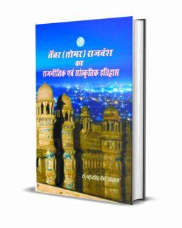 Tanwar (Tomar) Rajvansh ka Ranitik evam Saanskritik Itiha
