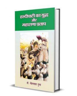 Haldighati ka Yuddh aur Maharana Pratap