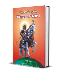 Swatantrata ke Pujari Maharana Pratap