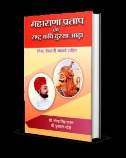 Maharana Pratap evam Rashtra Kavi Dursa Aadha