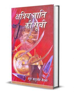 Kshatriya Jati ki Suchi