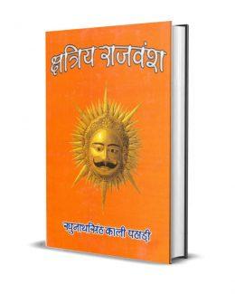 Kshatriya Rajvansh