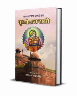 Prithviraj Raso – Mahakavi Chand Bardai Krit, 4 vols. (Hindi Anuwad Sahit