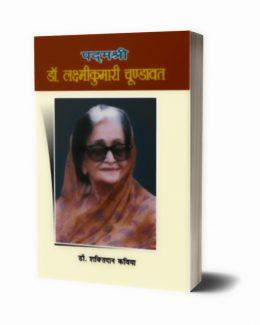 Padmashri Dr. Laxmi Kumari Chundawat