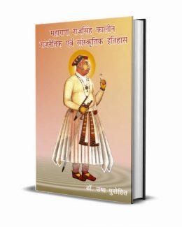 Maharana Rajsingh Kaleen Sanskrit Vangmay