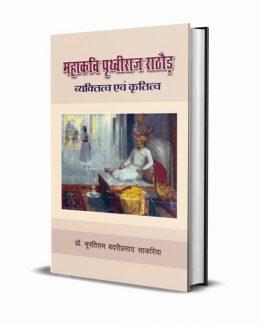 Mahakavi Prithviraj Rathore Vyaktitva evam Krititva