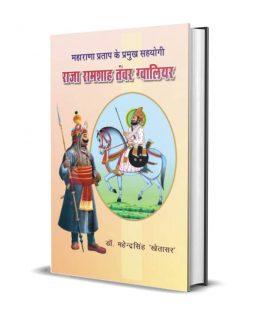 Maharana Pratap ke Pramukh Sahyogi Raja Ramshah Tanwar Gwalio