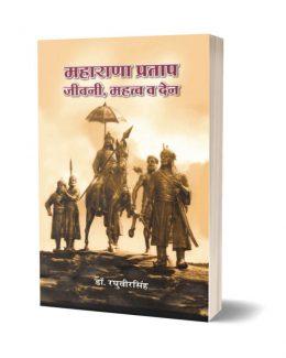 Maharana Pratap Jivani, Mahatv, Den