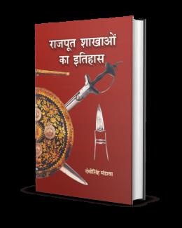 Rajput Shakhaon ka Itihas