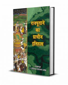 Rajputane ka Prachin Itihas