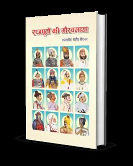 Rajputon ki Gaurav Gatha
