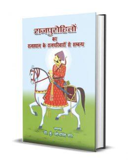 Rajpurohiton ka Rajasthan ke Rajparivaron ka Sambandh