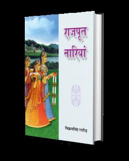 Rajput Nariya
