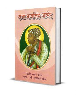Raja Man Singh Aamer