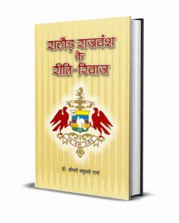 Rathore Rajvansh ke Riti-Riwaz