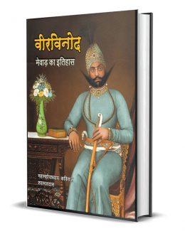 Veer Vinod – Mewar ka Itihas (vol. 1 to 4)