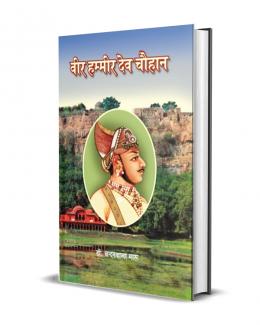 Veer Hammir Dev Chauhan