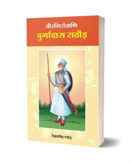Veer Shiromani Durgadas Rathore