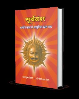 Suryavansh (Prachin Kaal se Aadhunik Kaal tak)