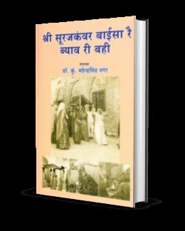 Suraj Kanwar Baisa Re Byav Ri Bahi