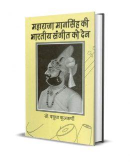 Maharaja Mansingh ki Bharatiya Sangeet ko Den